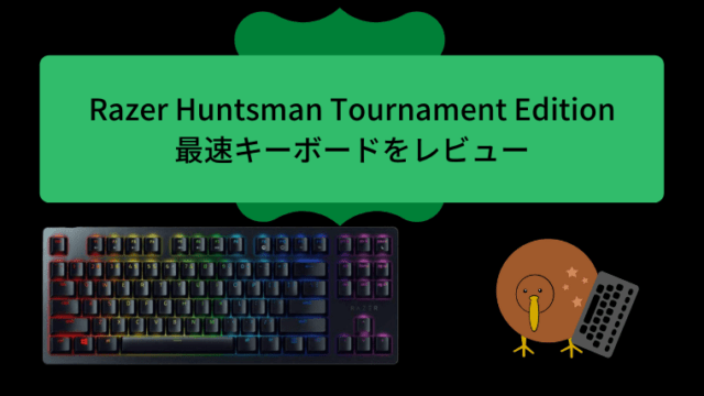 Razer Huntsman Tournament Edition最速キーボードをレビュー