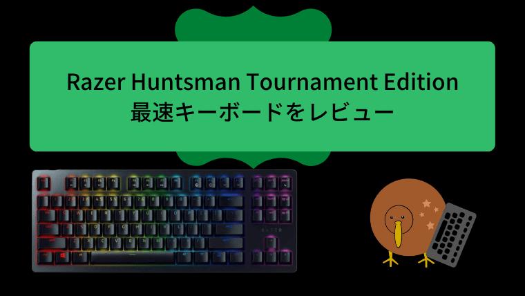 Razer Huntsman Tournament Edition最速キーボードをレビュー