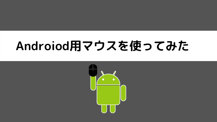 androidmouse-eyecatch