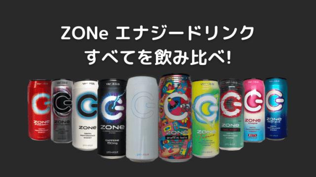 ZONe エナジードリンク7種すべてを飲み比べて味や成分をレビュー