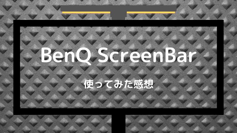screenbar-eyecatch