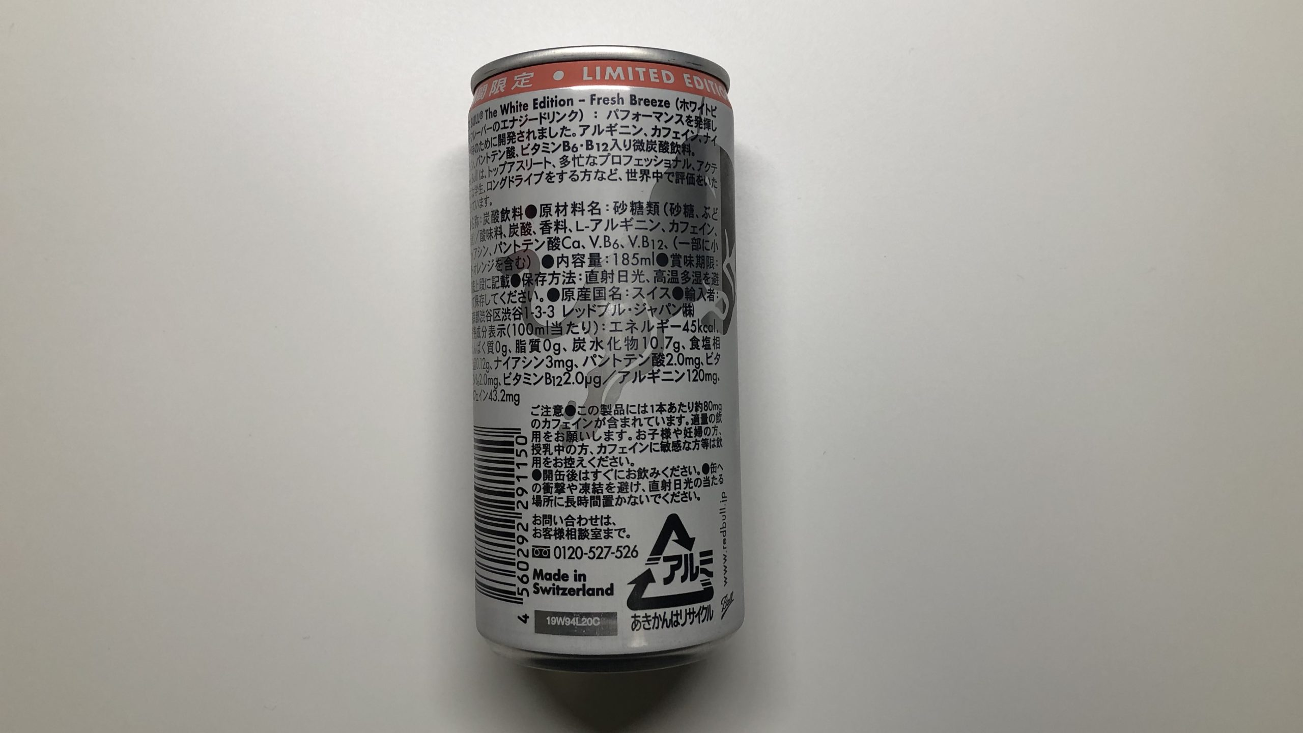 Red Bull White Edition栄養成分表示