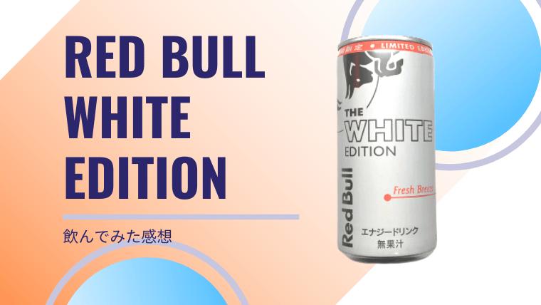 Red Bull White Editionを飲んでみた感想