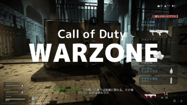 CoDバトロワ「Call of Duty : WARZONE」をレビュー