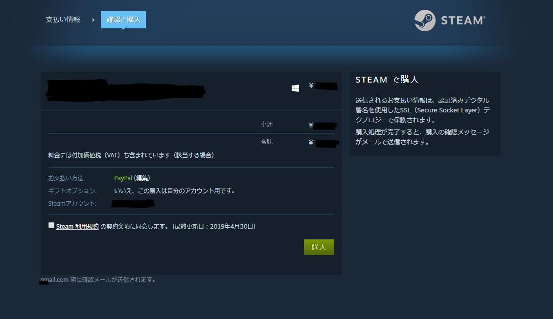 Steam同意