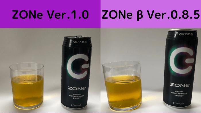 ZONe Ver1.0.0とZONe β Ver.0.8.5の違い