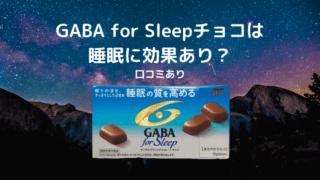 GABA for Sleepチョコは睡眠に効果あり?【口コミあり】
