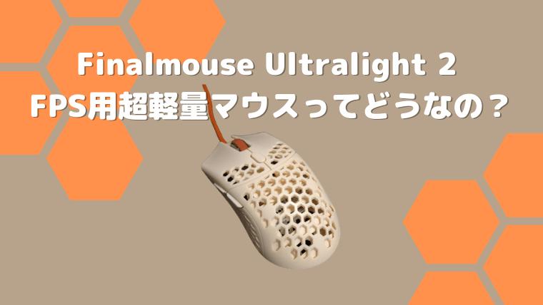 Finalmouse Ultralight 2 FPS用超軽量マウスってどうなの?