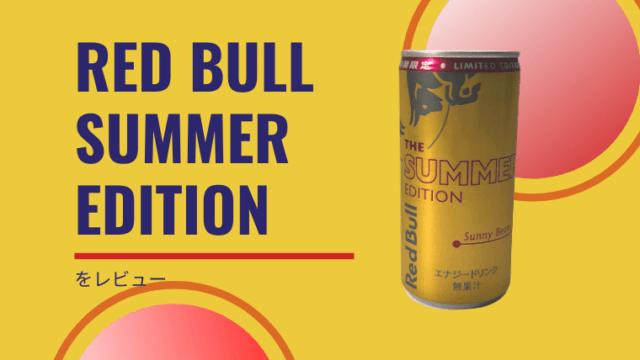 黄金輝くRed Bull Summer Editionをレビュー