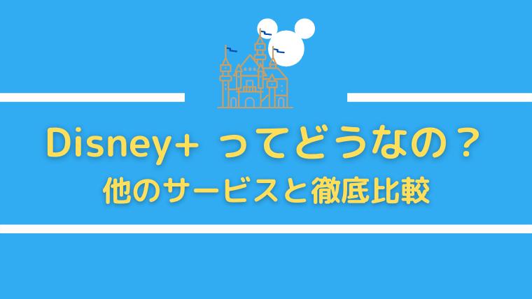 Disney+ (ディズニープラス)ってどうなの?