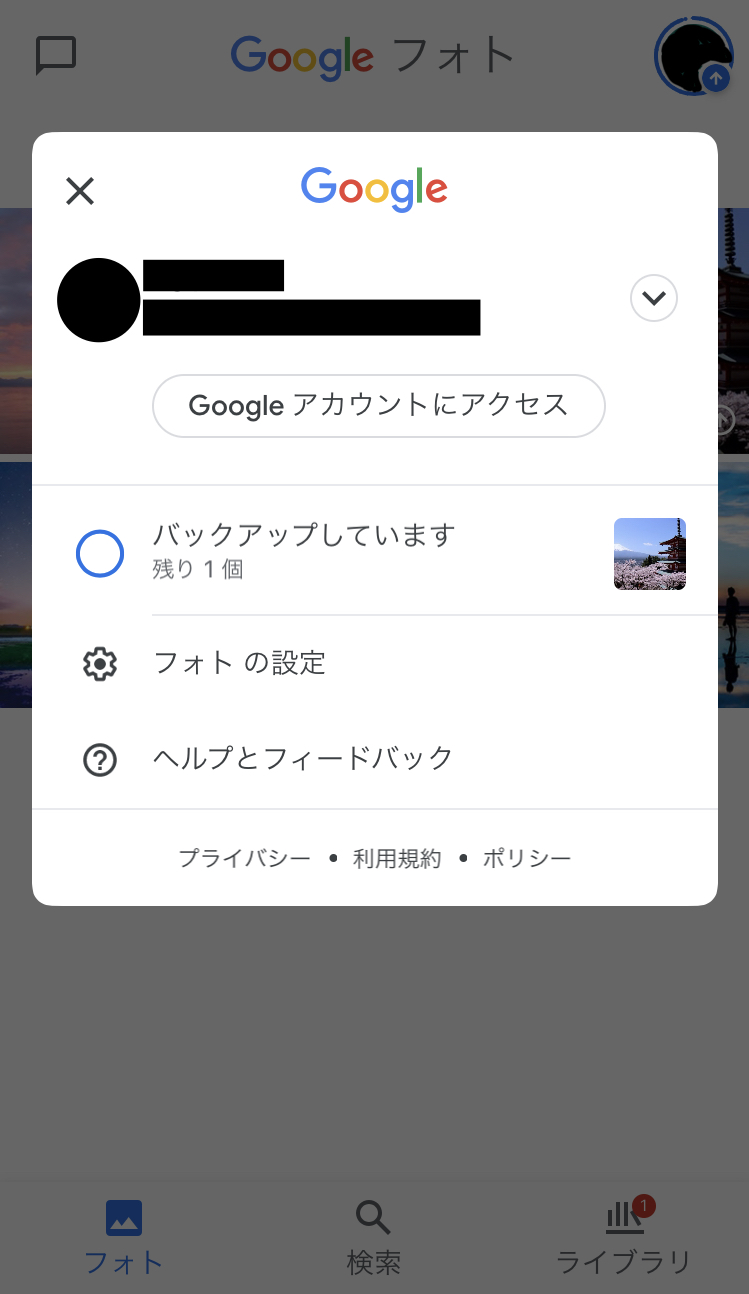 Google フォトのアプリを落とさずに放置する