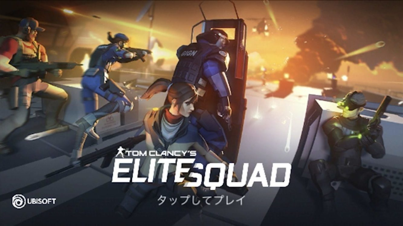 Tom Clancy's Elite Squadの概要