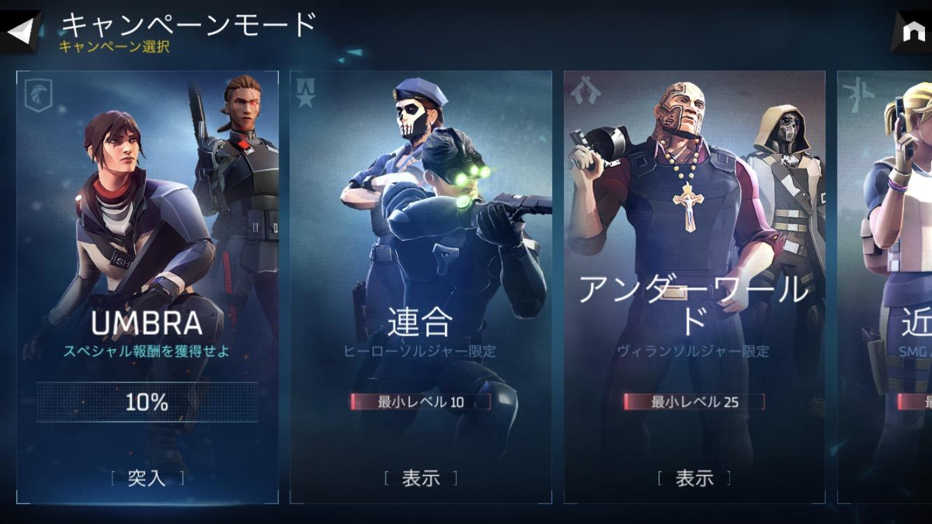 Tom Clancy's Elite Squadのゲームモード