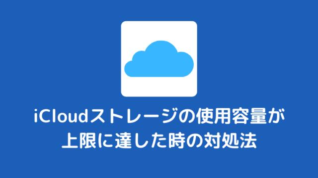 iCloudストレージの使用容量が上限に達した時の対処法