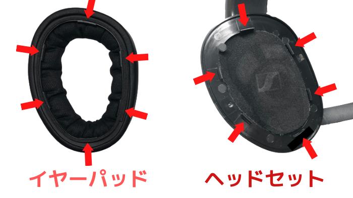 イヤーパッドのツメとヘッドセットのツメを確認する