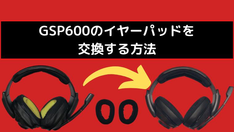 GSP600のイヤーパッドを交換する方法