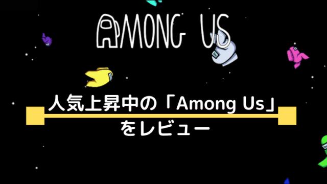 人気上昇中の「Among Us」をレビュー