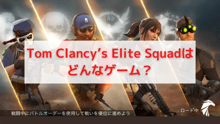 Tom Clancy's Elite Squadはどんなゲーム?