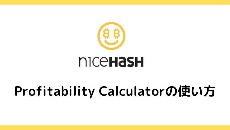 Profitability Calculatorの使い方【マイニングでいくら稼げるか分かる】