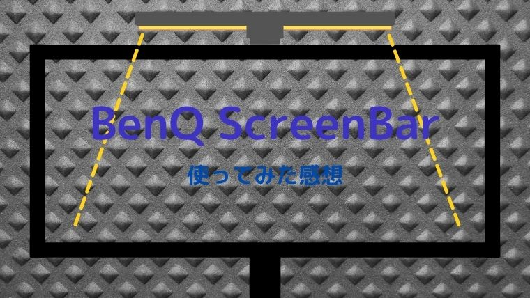 BenQ ScreenBarを使ってみた感想【モニター 掛け式ライト】