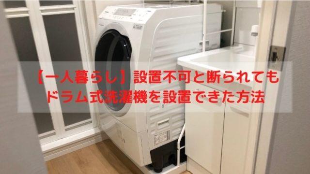 【一人暮らし】設置不可と断られてもドラム式洗濯機を設置できた方法