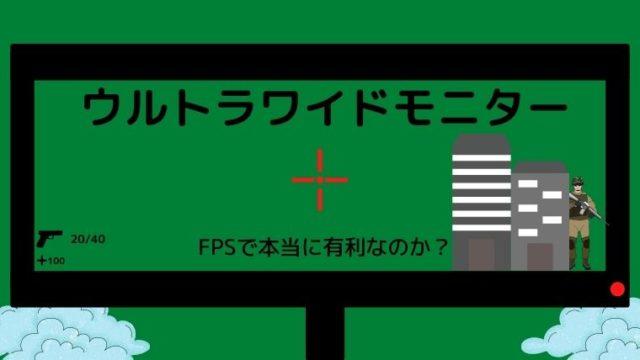 ウルトラワイドモニターは本当にFPSで有利なのか?